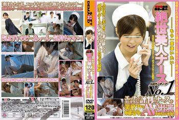(SOD)人氣排行榜NO.1 絕世美人白衣天使醫院內演出A片