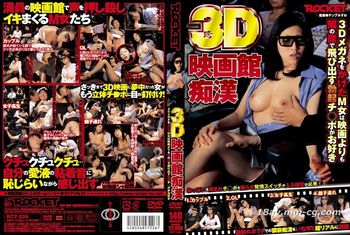 (ROCKET)3D電影院癡漢