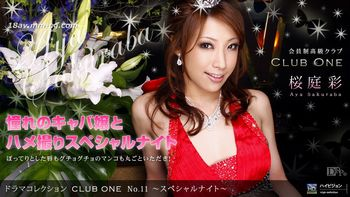 CLUB ONE No.11