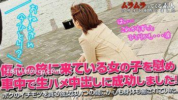 最新muramura 071313_911 女子傷心旅途胯股之間的安慰