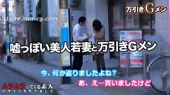 最新muramura 081914_117 為了生活扒竊的美人妻 柳井美夏