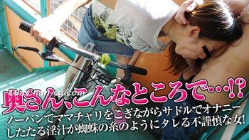 最新pacopacomama 060215_426 媽媽自行車 中野繪裡