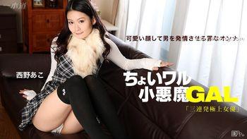 最新一本道 090515_148 3連發極上 女優 西野