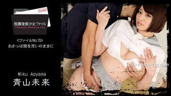最新heyzo.com 1118 放課後美少女 No.15 青山未來