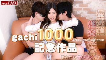 最新gachin娘! gachi1000 曼荼羅性交繪卷25