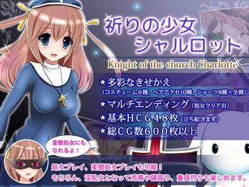 (同人ゲーム) [160604] [あんみつや] 祈りの少女シャルロット Ver.1.05