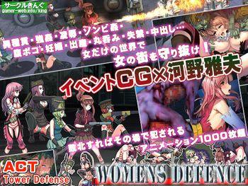 (同人ゲーム)[180422] [サークルきんぐ] Womens Defence ~ウィメンズディフェンス~ Ver.4 [RJ223514]