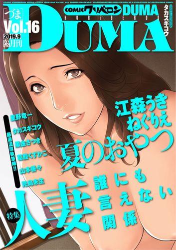 COMIC クリベロン DUMA 2019年09月号 Vol.16 - Hentai sharing - idols