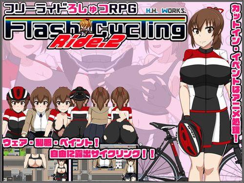[200120][H.H.WORKS.] FlashCyclingRide.2~自転車露出主義~【フリーライドろしゅつRPG】(Ver1.01) [RJ269944]