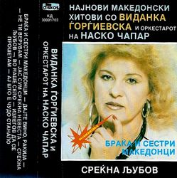 Vidanka Gorgievska 1990 - Srekna ljubov 54236687_6380093