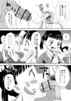 [くどうひさし] イかせてオナタイム - Hentai sharing - idols